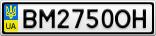 Номерной знак - BM2750OH