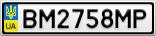 Номерной знак - BM2758MP