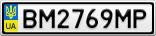 Номерной знак - BM2769MP