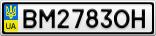 Номерной знак - BM2783OH
