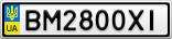 Номерной знак - BM2800XI