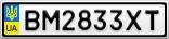 Номерной знак - BM2833XT