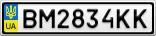 Номерной знак - BM2834KK