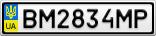 Номерной знак - BM2834MP
