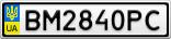 Номерной знак - BM2840PC