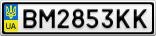 Номерной знак - BM2853KK