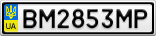 Номерной знак - BM2853MP