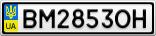 Номерной знак - BM2853OH