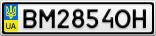 Номерной знак - BM2854OH