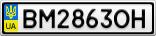 Номерной знак - BM2863OH
