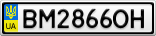 Номерной знак - BM2866OH
