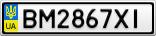 Номерной знак - BM2867XI