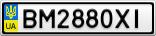 Номерной знак - BM2880XI