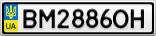 Номерной знак - BM2886OH