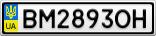 Номерной знак - BM2893OH