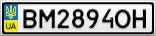 Номерной знак - BM2894OH