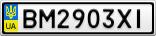 Номерной знак - BM2903XI