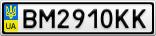 Номерной знак - BM2910KK