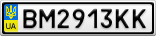 Номерной знак - BM2913KK
