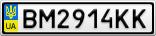 Номерной знак - BM2914KK