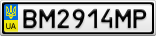 Номерной знак - BM2914MP