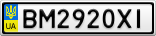 Номерной знак - BM2920XI