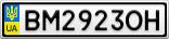 Номерной знак - BM2923OH