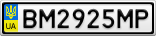 Номерной знак - BM2925MP