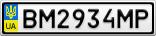 Номерной знак - BM2934MP
