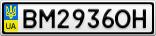 Номерной знак - BM2936OH
