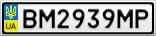 Номерной знак - BM2939MP