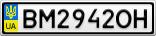 Номерной знак - BM2942OH