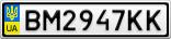 Номерной знак - BM2947KK