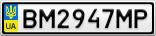 Номерной знак - BM2947MP