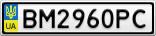 Номерной знак - BM2960PC
