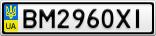 Номерной знак - BM2960XI