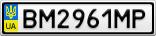Номерной знак - BM2961MP