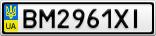 Номерной знак - BM2961XI