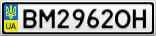 Номерной знак - BM2962OH