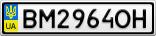 Номерной знак - BM2964OH
