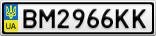 Номерной знак - BM2966KK