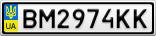 Номерной знак - BM2974KK