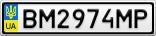 Номерной знак - BM2974MP