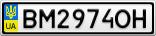 Номерной знак - BM2974OH