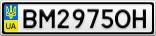 Номерной знак - BM2975OH