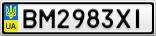 Номерной знак - BM2983XI