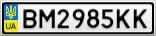Номерной знак - BM2985KK