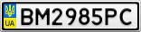 Номерной знак - BM2985PC