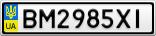 Номерной знак - BM2985XI