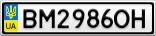 Номерной знак - BM2986OH